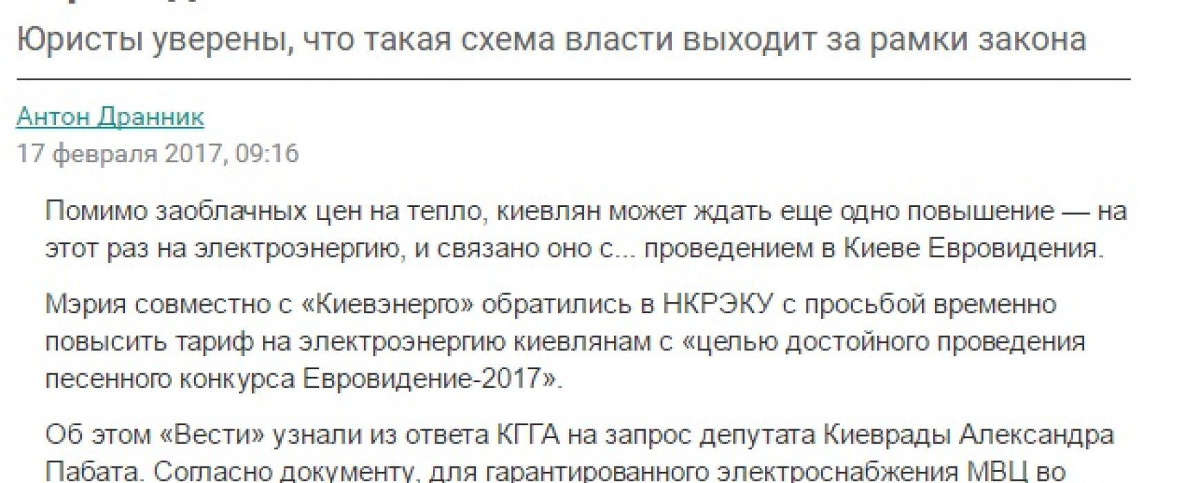 """Фейк: в Киеве повысят тарифы на электроэнергию ради """"достойного Евровидения"""""""