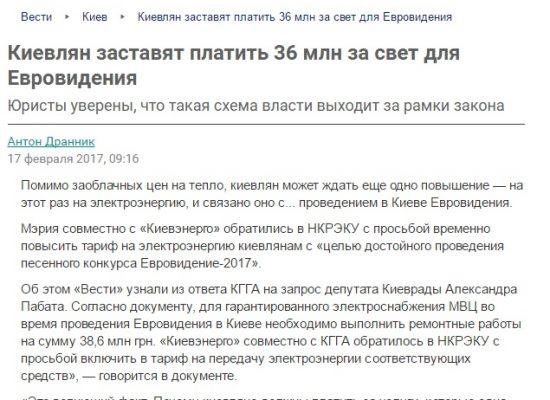 Fake : i costi di Eurovision nelle bollette dei cittadini di Kiev