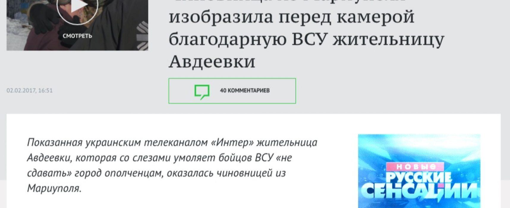 Фейк: Мариупольская чиновница притворилась жительницей Авдеевки, чтобы поблагодарить ВСУ