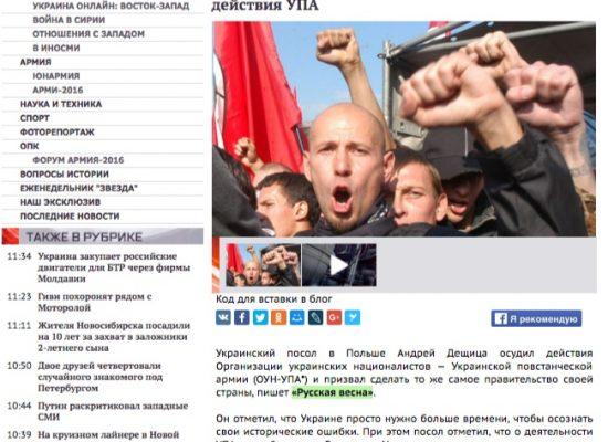 Фейк: Посланикът на Украйна в Полша Андрий Дешчиця призовал да бъдат осъдени действията на УПА