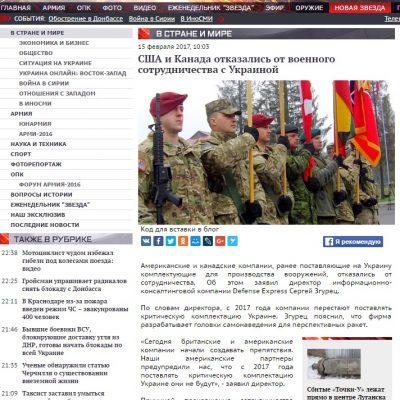 Фейк: США и Канада прекратили военное сотрудничество с Украиной