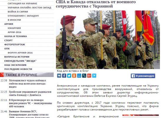 Fake : USA e Canada terminano la cooperazione militare con l'Ucraina