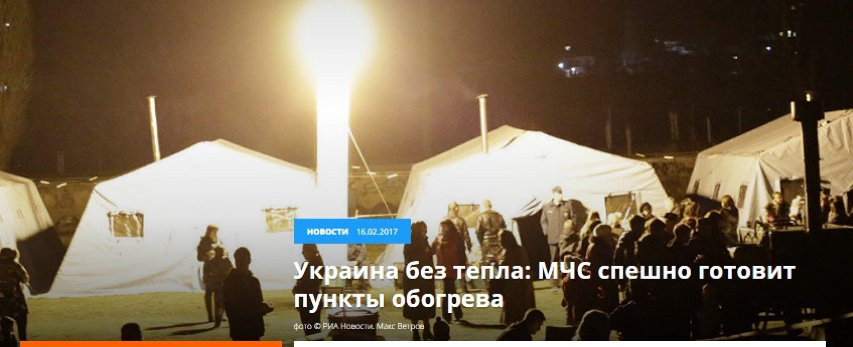 Фейк: Украина осталась без тепла, спешно готовятся пункты обогрева