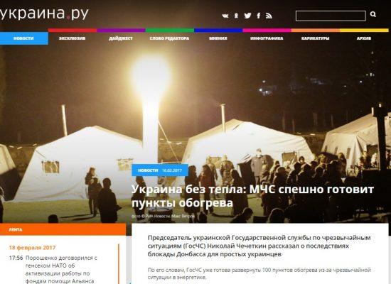 Фейк: Украйна остана без отопление, спешно подготвят пунктове за сгряване