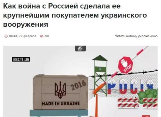 Fake: La Russie est le principal importateur d'armes ukrainiennes