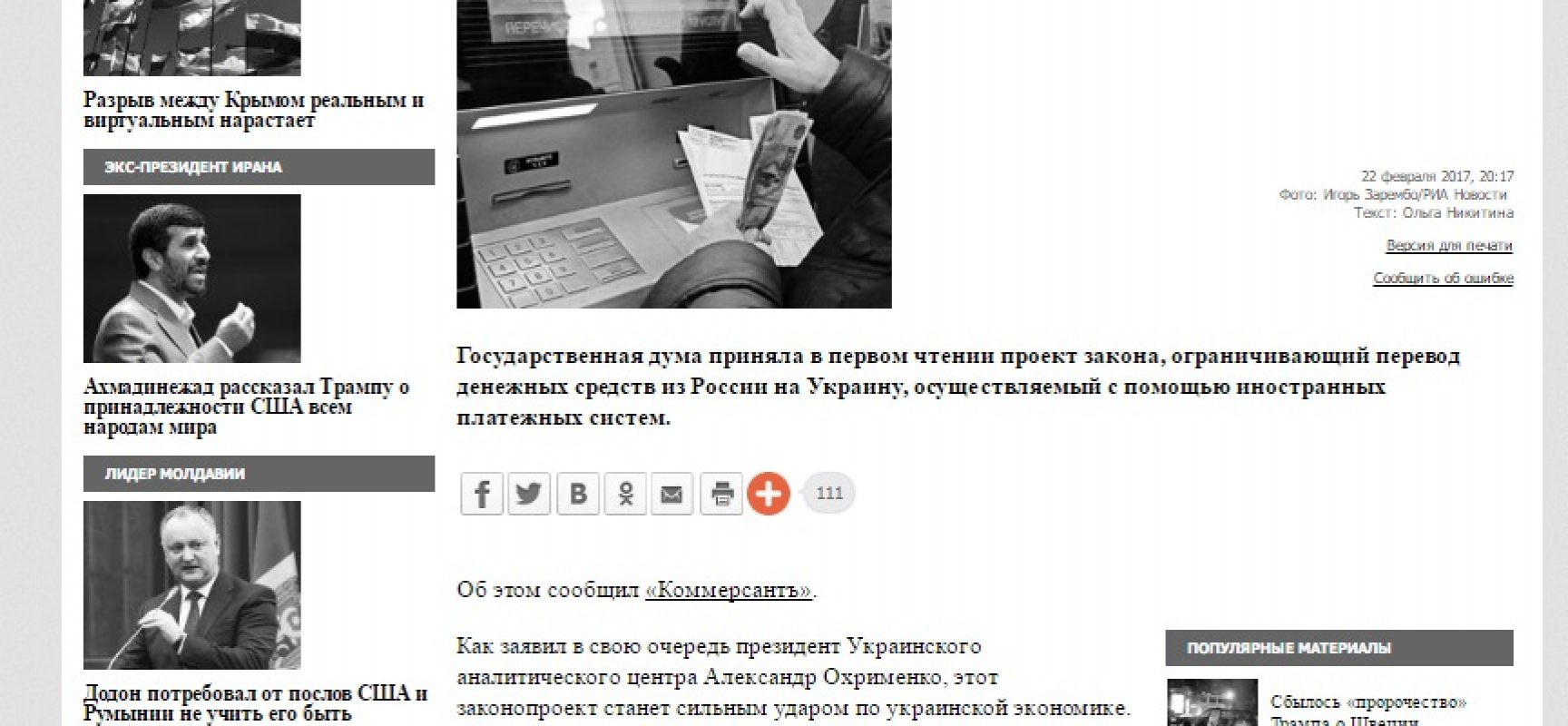 Fake : Il mercato vautario ucraino collasserà senza i trasferimenti dalla Russia