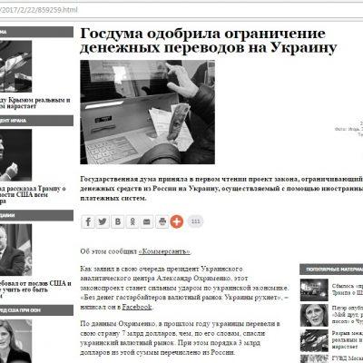 Фейк: Без парите на гастарбайтерите в РФ валутният пазар на Украйна ще рухне
