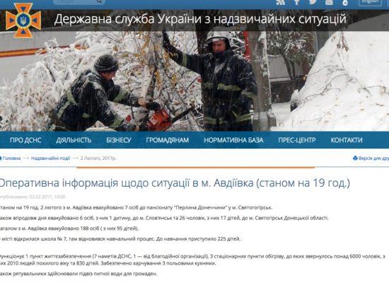 Фейк: случаи на мародерство в домовете на жители на Авдиивка след принудителната евакуация