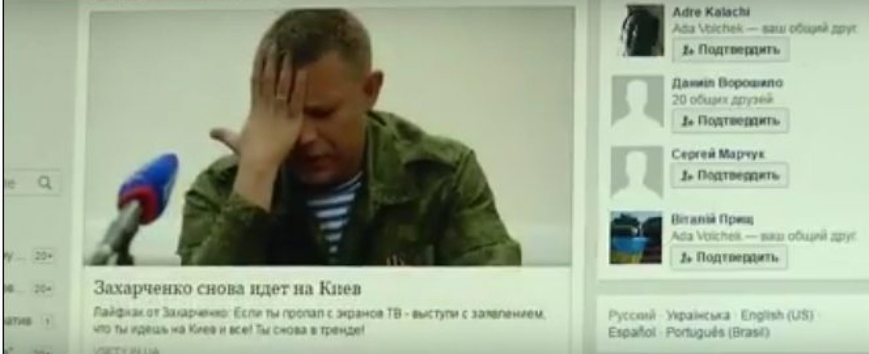 Kremlin trolls exposed: Russia's information war against Ukraine