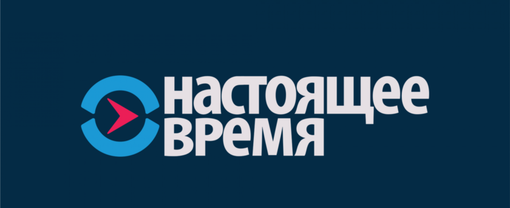 США запустили телеканал в противовес российской пропаганде