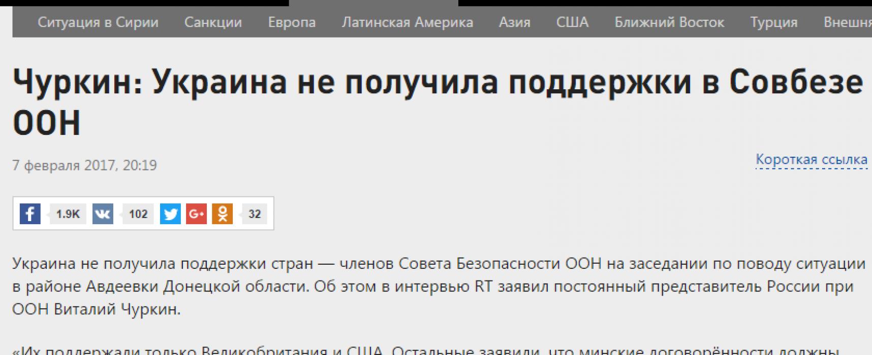 Фейк: Съветът за сигурност на ООН не подкрепил Украйна за Авдиивка
