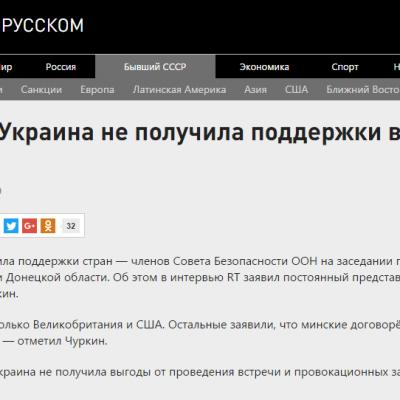Фейк:  Украина не получила поддержки на Совбезе ООН по Авдеевке