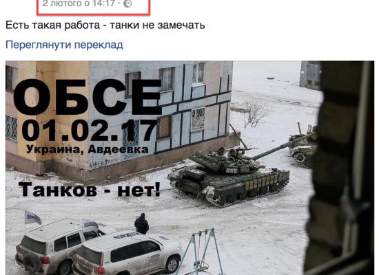 Фейк: наблюдатели ОБСЕ не заметили танки ВСУ в Авдеевке
