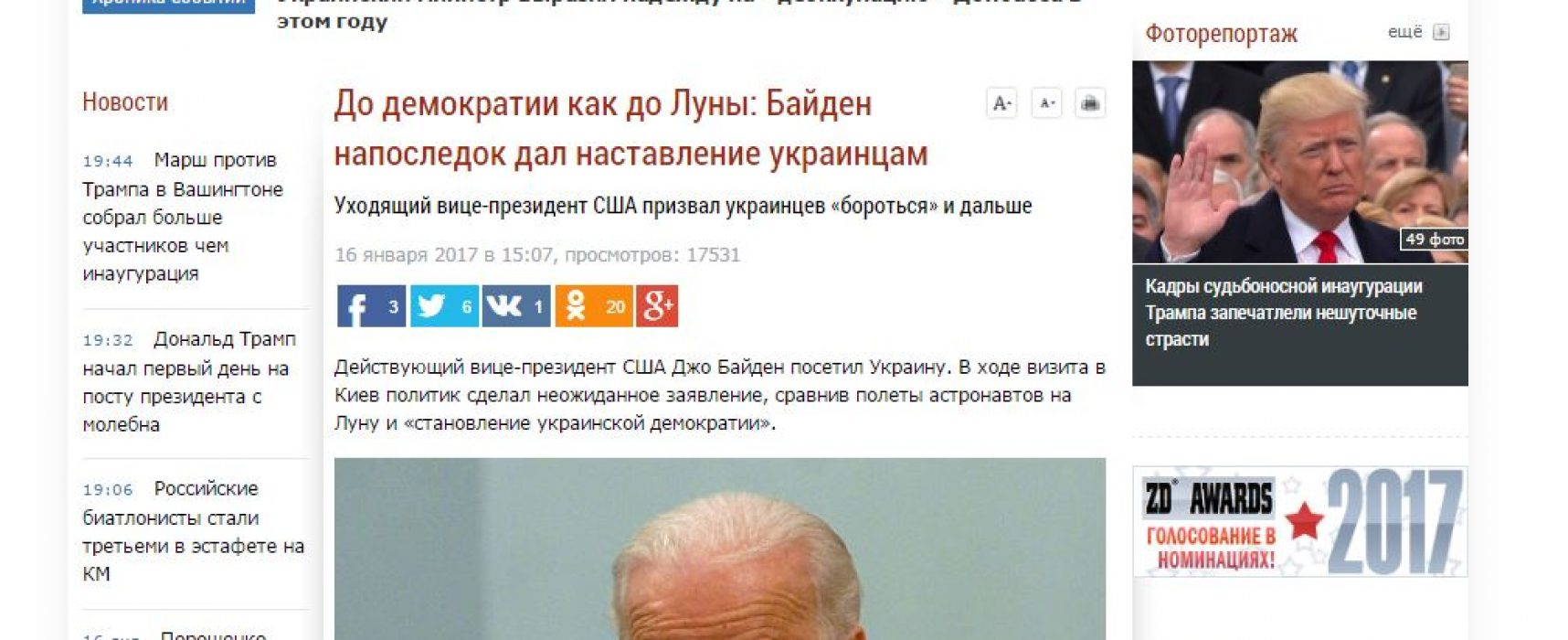 РЕН-ТВ исказило заявление Байдена о демократии в Украине