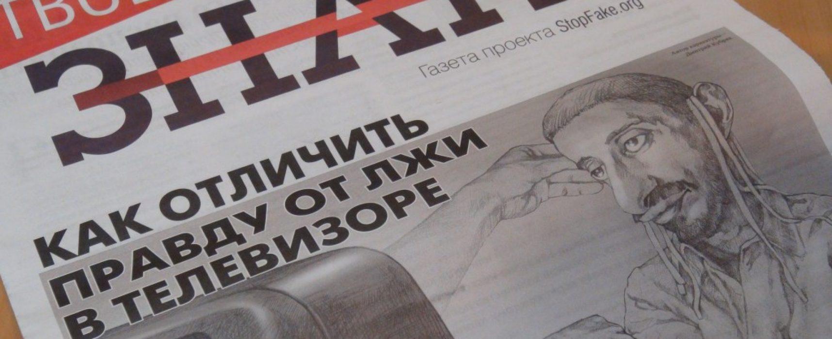 StopFake: quand les étudiants s'impliquent contre la propagande