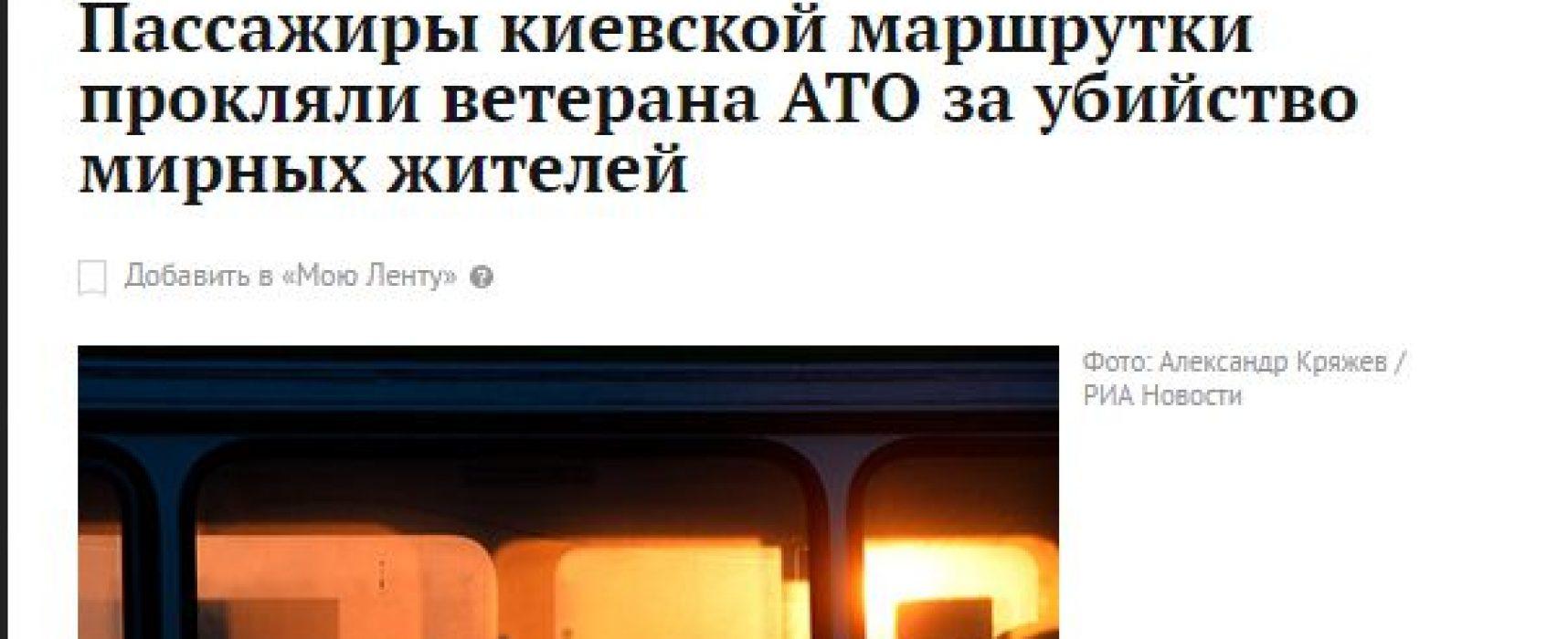 Фейк: Пассажиры киевской маршрутки прокляли ветерана АТО за убийство мирных жителей