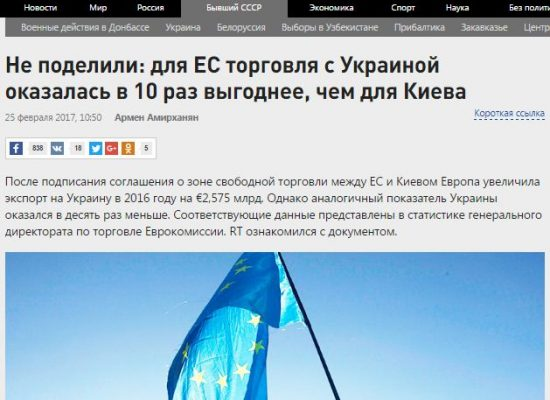 РосСМИ пытаются показать невыгодной Зону свободной торговли Украины и ЕС