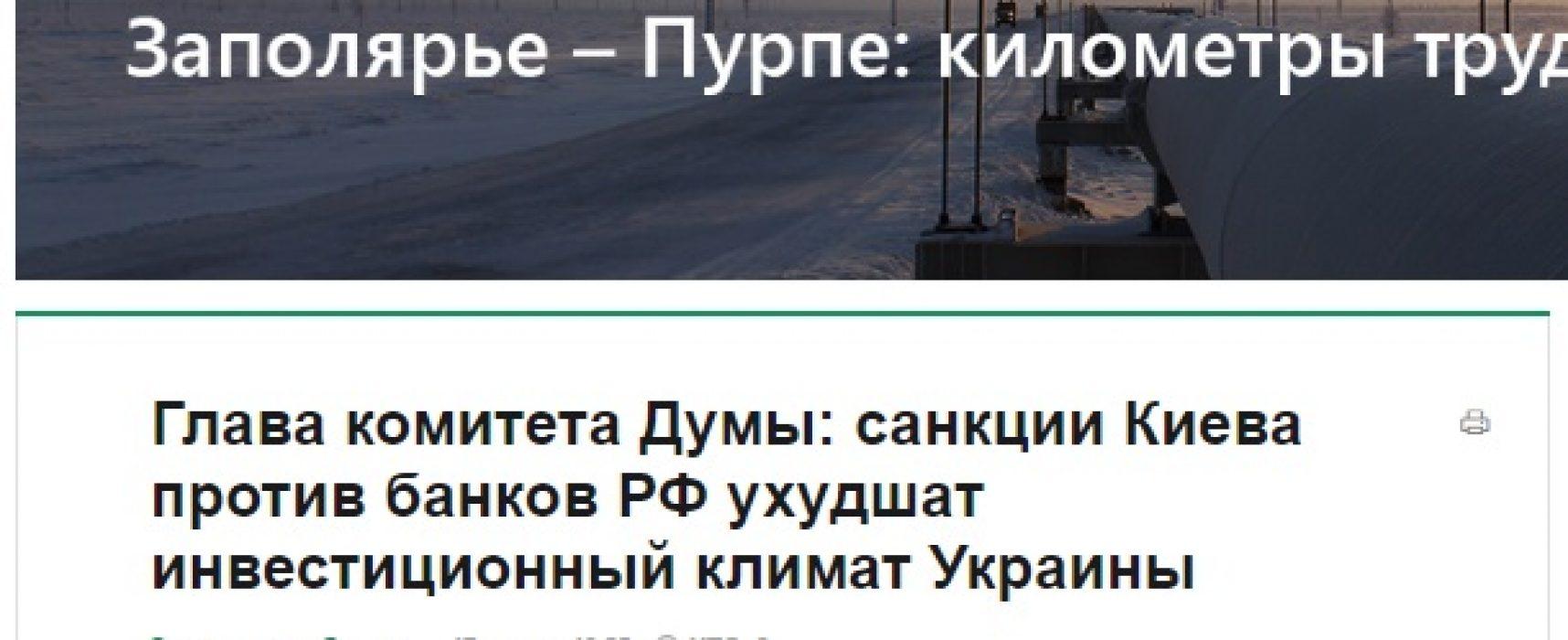 Fake: Sanktionen gegen russische Banken verschlechtern Investitionsklima in der Ukraine
