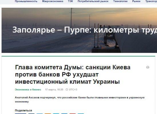 Фейк: Санкции Украины против российских банков ухудшат инвестиционный климат страны