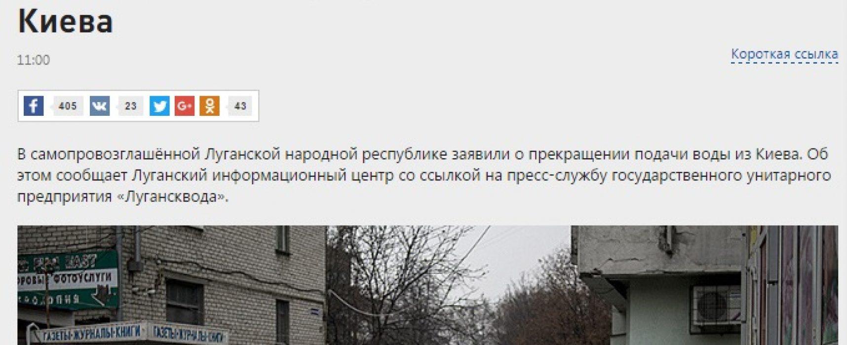 Fake : L'Ucraina taglia l'approvvigionamento idrico a Lugansk