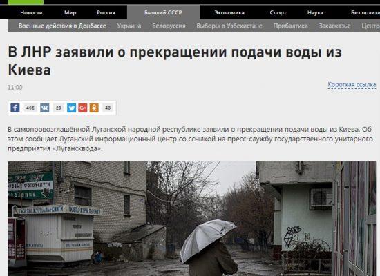 """Фейк: Украина преднамеренно прекратила подачу воды в """"ЛНР"""""""