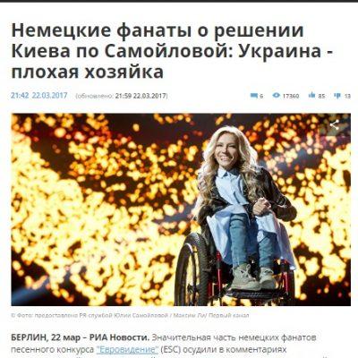 Запрет на въезд в Украину Юлии Самойловой – «русофобская паранойя» на радость Кобзону