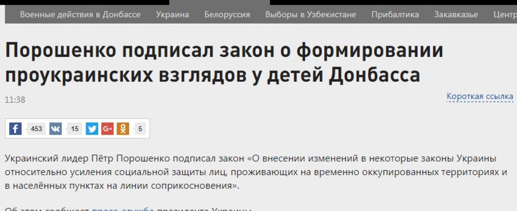 Фейк: Порошенко подписал закон о формировании проукраинской позиции у детей Донбасса