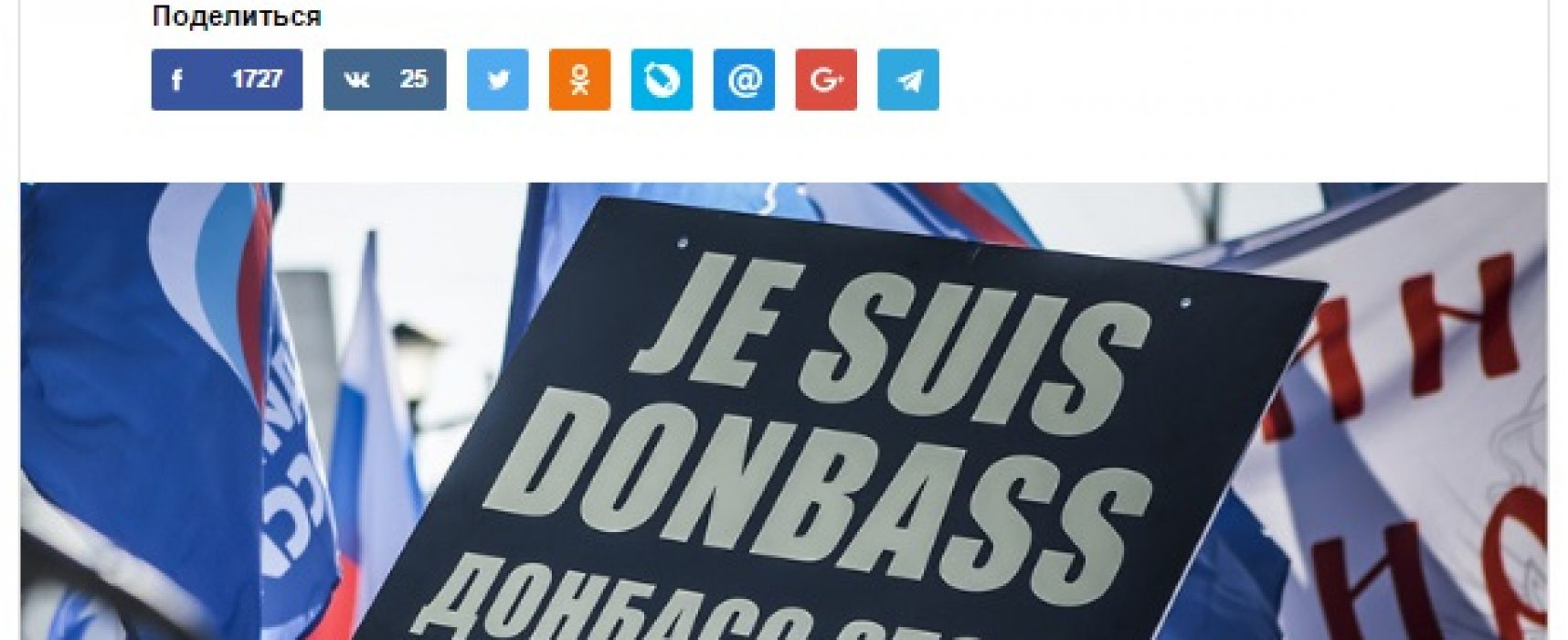 Falso: Los europeos salieron en manifestaciones masivas para apoyar a Donbás