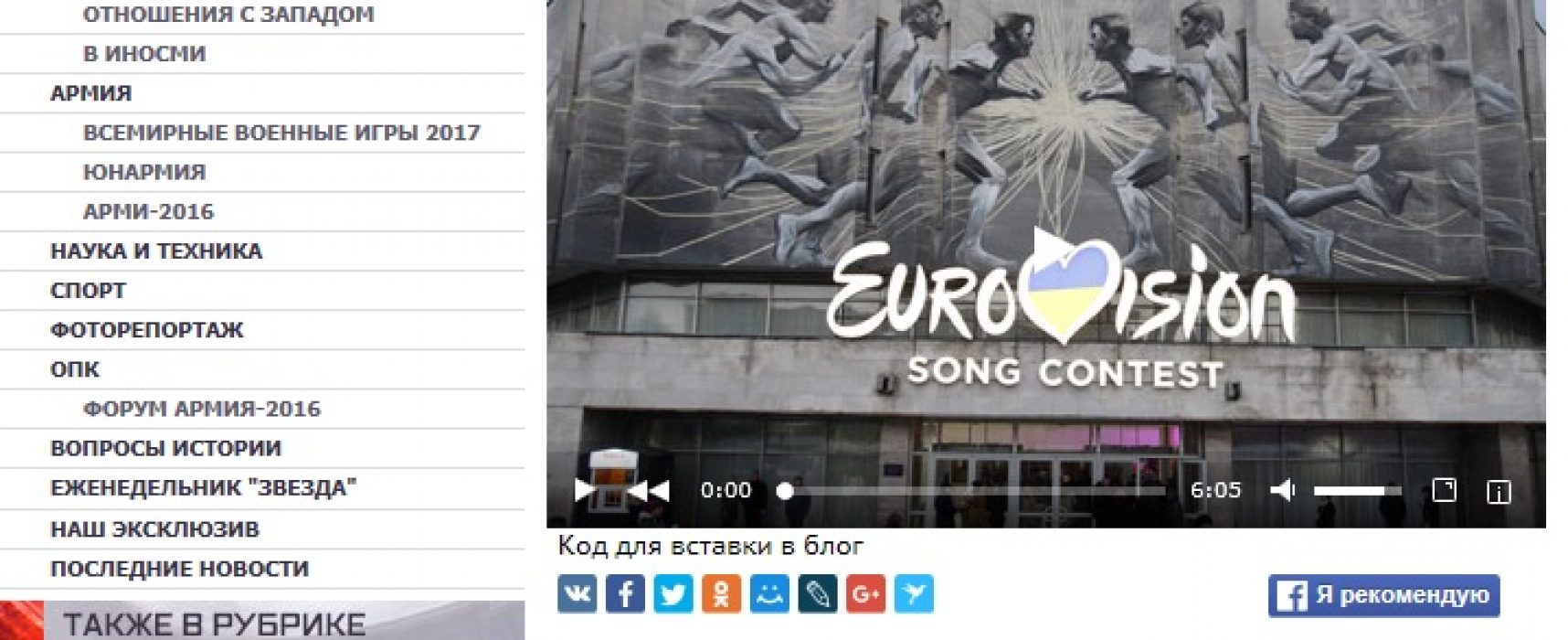 Fake: Ukraine Has No Money for Eurovision 2017