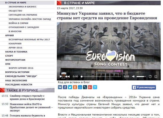 Фейк: Украинското министерство на културата заявило, че в бюджета на страната няма пари за Евровизия