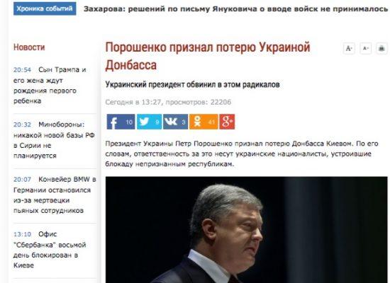 Фейк: Порошенко признал потерю Донбасса