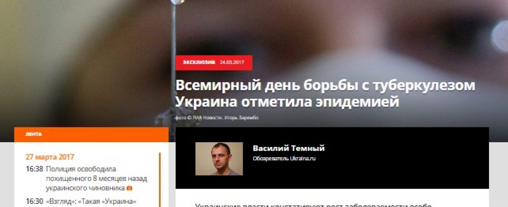 Фейк: В Украйна бушува епидемия от туберкулоза заради Майдана и кризата