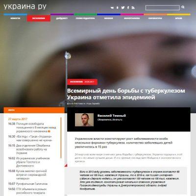 Фейк: В Украине из-за Майдана и кризиса эпидемия туберкулеза