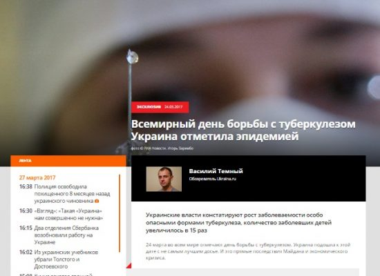 Fake: Maydan and Economic Crisis Cause Tuberculosis Epidemic in Ukraine