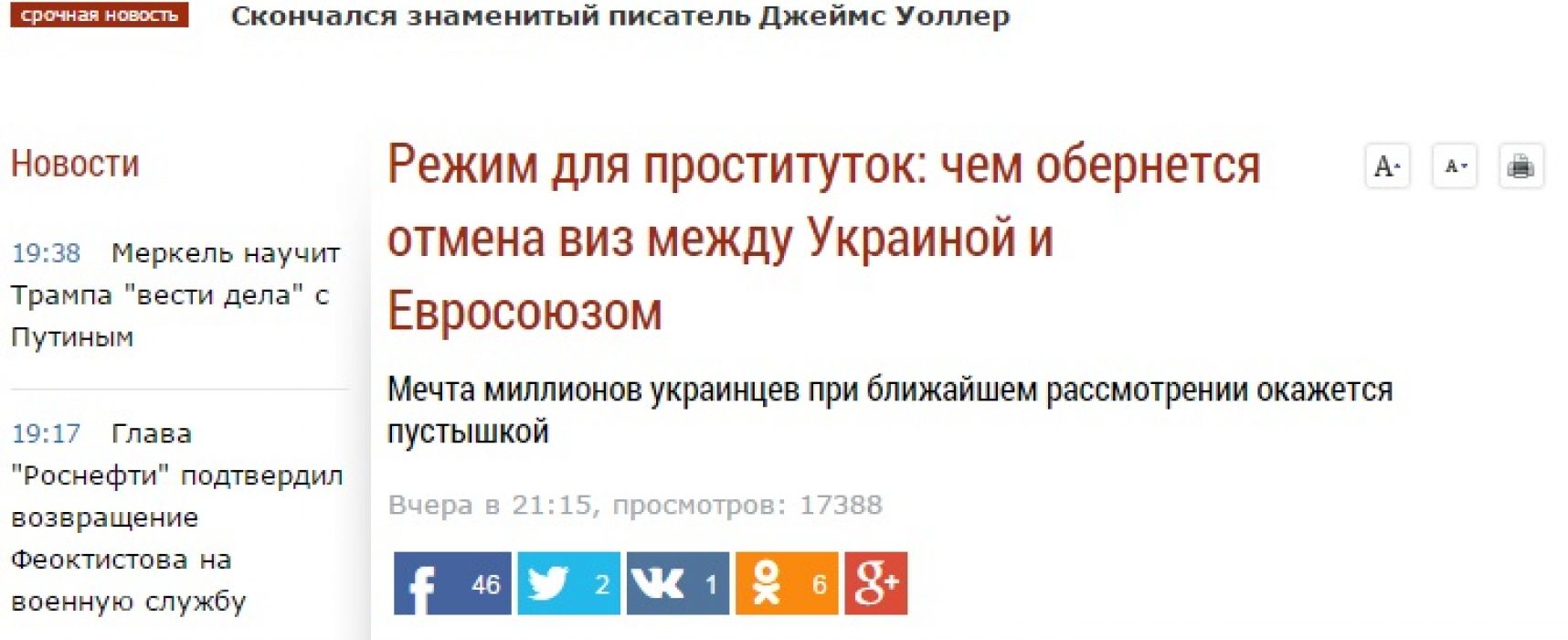Руски СМИ: Радикали и проститутки – ето какво очаква Европа след въвеждането на безвизов режим с Украйна