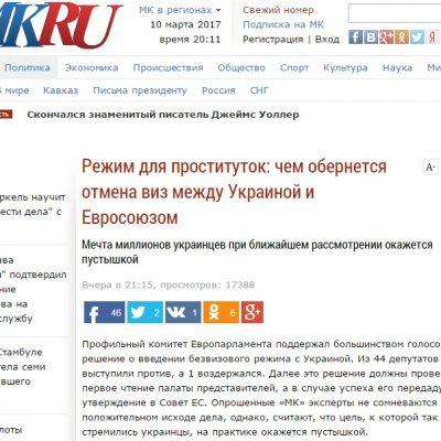 Радикалы и проститутки: что по версии российских СМИ ожидает Европу после безвиза для Украины