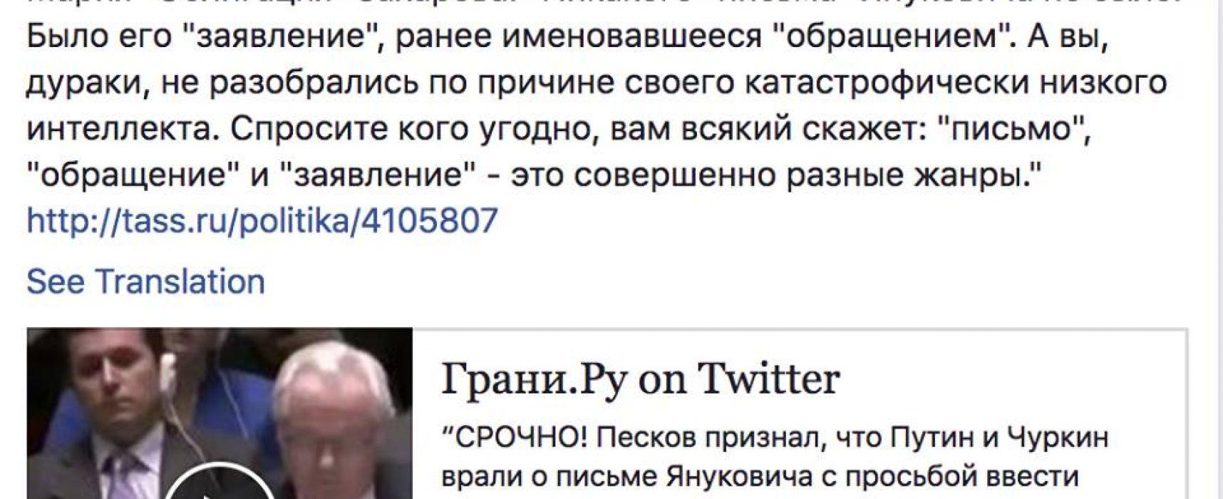 Письмо Януковича»: представители Российской Федерации теряются в показаниях