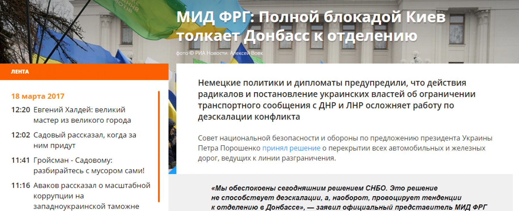 Fake: Le Ministère des affaires étrangères de France exige de Kiev un déblocage à l'Est de l'Ukraine, et son homologue allemand prédit une désintégration de l'Ukraine