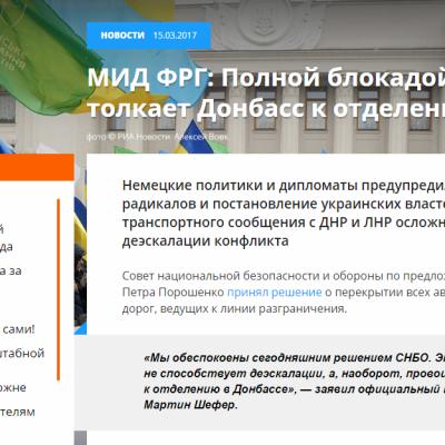 Фейк: МИД Франции требует от Киева снять блокаду на востоке Украины, а МИД ФРГ предрекает распад Украины