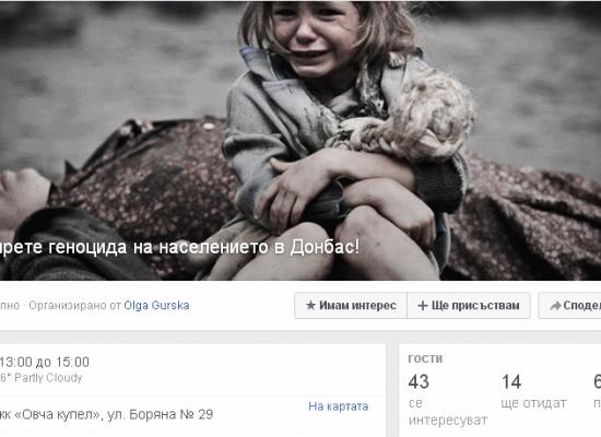 """Прокремълски активисти в България отново използваха стар фейк като доказателство за """"зверствата"""" на """"киевския режим"""""""