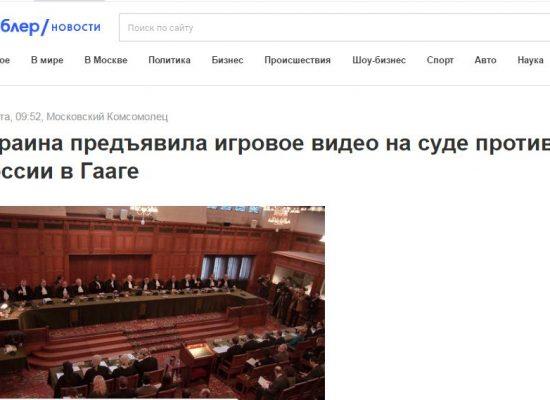 Fake: L'Ukraine a présenté une vidéo d'un jeu comme une preuve lors d'une procédure contre la Fédération de Russie à La Haye