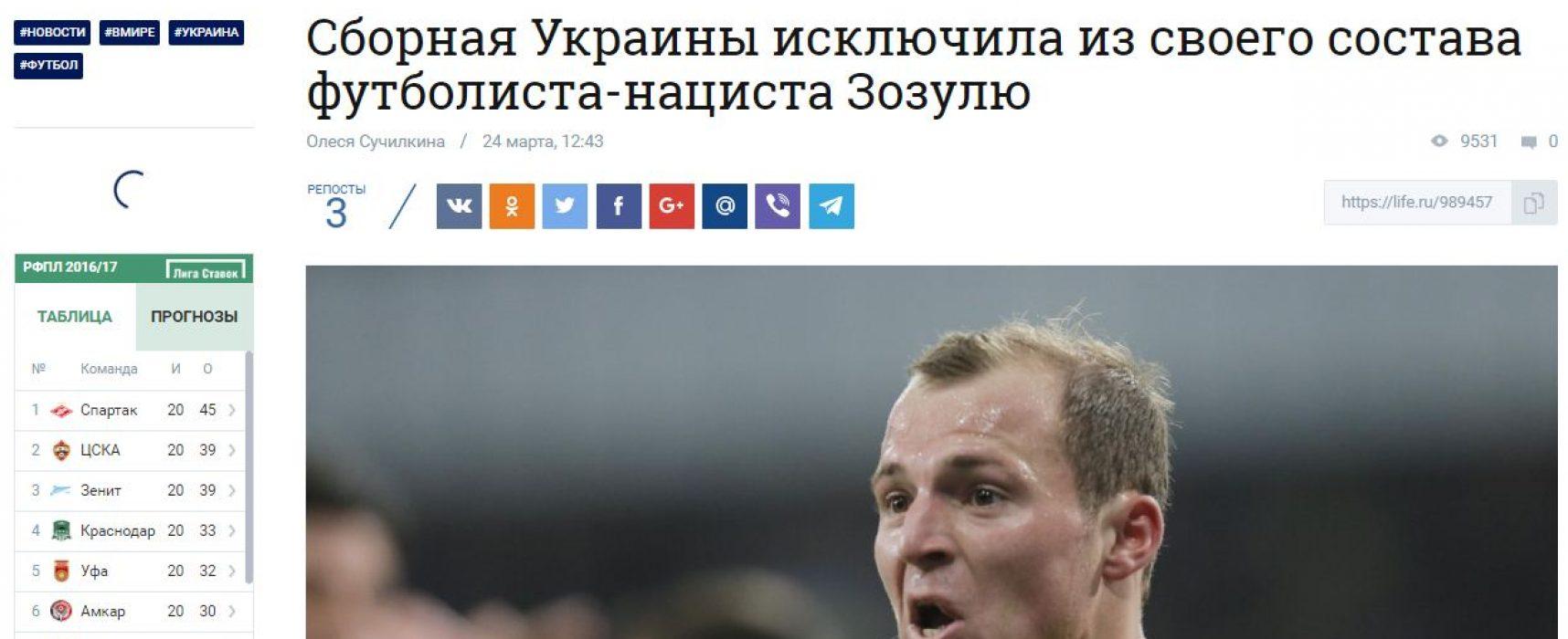 Фейк: Сборная Украины исключила из своего состава футболиста-нациста Зозулю