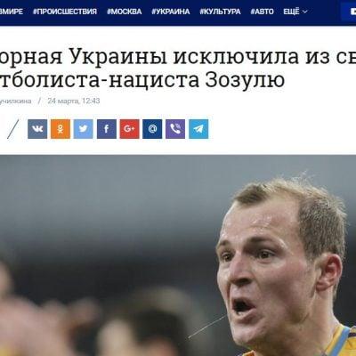 """Falso: La selección de Ucrania ha expulsado al futbolista-""""nazi"""" Zozulya"""
