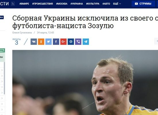 Fake: Ukraine National Team Excludes Zozulya