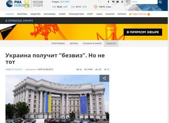 Fake: Le régime sans visa  avec l'Union Européenne sera moindre pour l'Ukraine