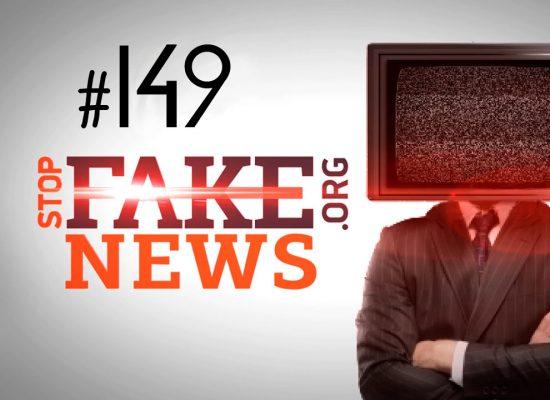 StopFakeNews #149. Суд в Гааге: фейки трехлетней давности снова в деле