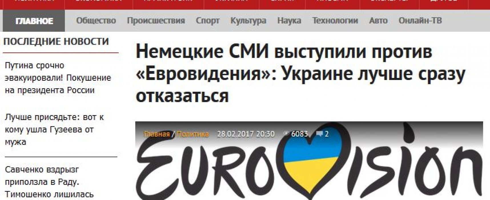Fake: German Media against Eurovision in Kyiv