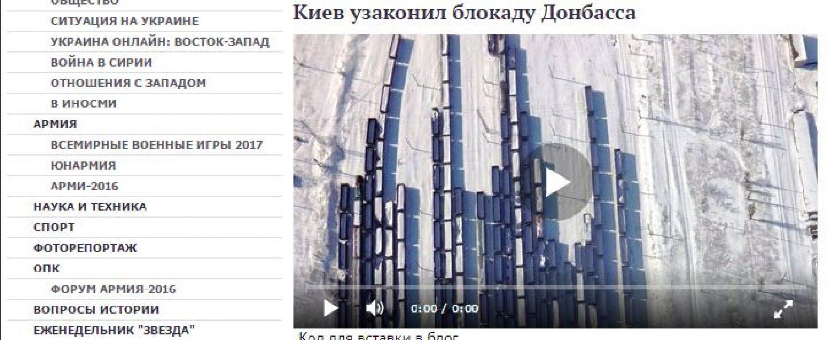 Фейк: Киев узаконил блокаду Донбасса