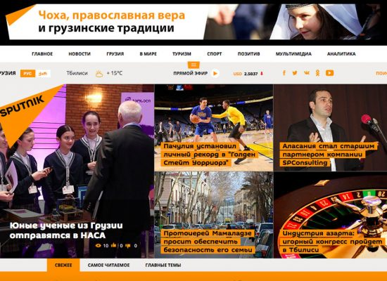 Disinformation in Action: Social Media Users Catch Sputnik International Accusing Georgia of Legalizing 'Sodomy,' 'Lesbianism'
