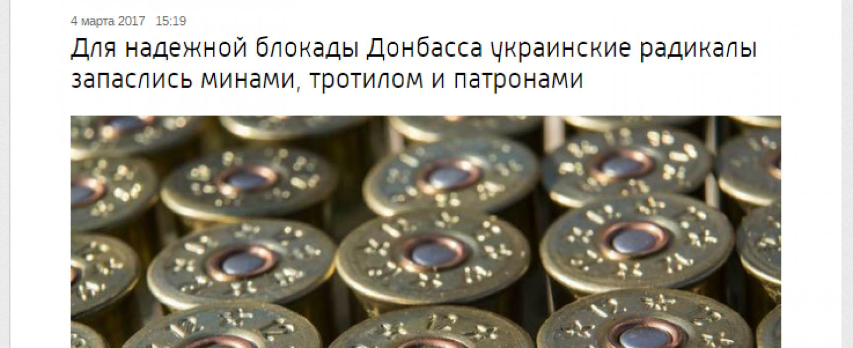 Фейк: у блокирующих на Донбассе обнаружили взрывчатку
